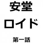 安堂ロイド第1話!ガリレオとガンツに似てる!福田彩乃と5Dプリンタが気になった!