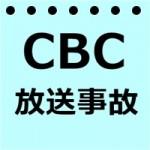 CBCテレビで放送事故!キューピー3分間クッキングが無限ループ!謝罪はあとで!