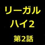 リーガルハイ2 2話の感想!佐藤隆太のモデルはホリエモンだな!?谷村美月も登場!
