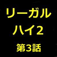 話 10 リーガル 2 ハイ