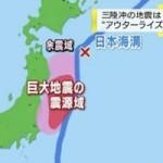 アウターライズ地震とは?いつ来るか予知や予測はできるの?図解で説明します!