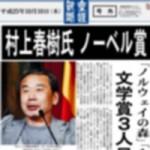 産経新聞(アプリ)村上春樹ノーベル賞受賞と誤報!原因、理由、謝罪は?