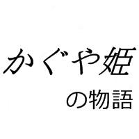 kaguyahime021