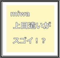 miwa002