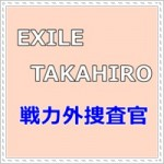 EXILE TAKAHIROが扮する戦力外捜査官!演技の評判はやっぱり「棒」なのかな