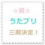 うたプリ3期&ライブ3rd DVD発売決定!放送予定や新曲の感想も知りたい!