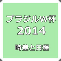 w-cup2014