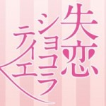 失恋ショコラティエ(月9)あらすじやロケ地,撮影場所!松本潤の髪型、評判は?