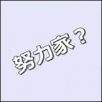 本田圭佑は努力家に括れない!足が遅いこと、顔が変わったことも問題じゃない