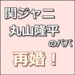 関ジャニ・丸山隆平の父親(ボディビルダー)が若嫁と再婚した!