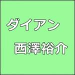 ダイアン西澤裕介がすべらない話2014に出演!彼女や病気の話をするかも!?
