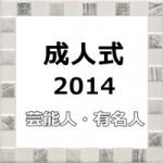 成人式2014 AKB48やジャニーズ他 芸能人・有名人 今年の新成人まとめ