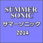 サマーソニック2014 日程と会場 チケット発売日の予想と傾向!