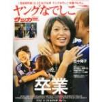 田中陽子のプロフィールや性格が知りたい!兄弟や高校も気になる!彼氏いるのかな~